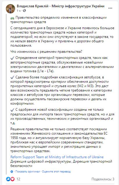 В Украине появились новые категории транспорта 1