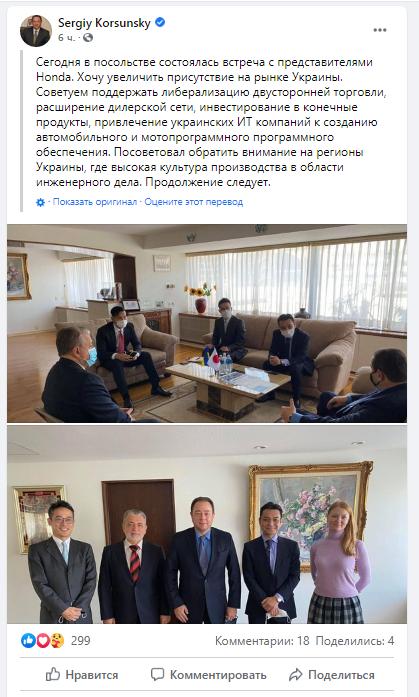 Honda хочет расширить свое присутствие в Украине 2