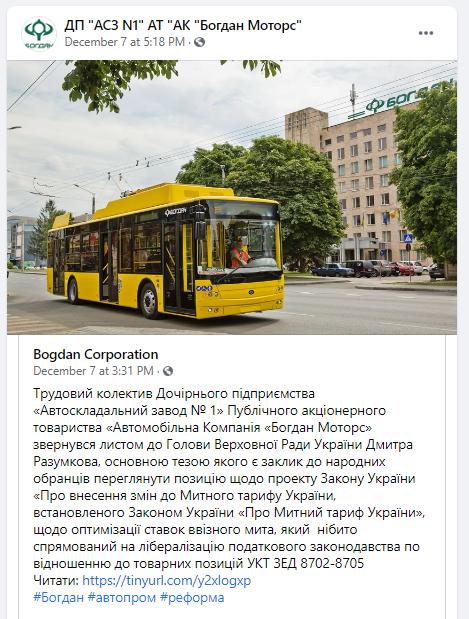 Украинские автопроизводители просят правительство поддержать отечественный автопром 1