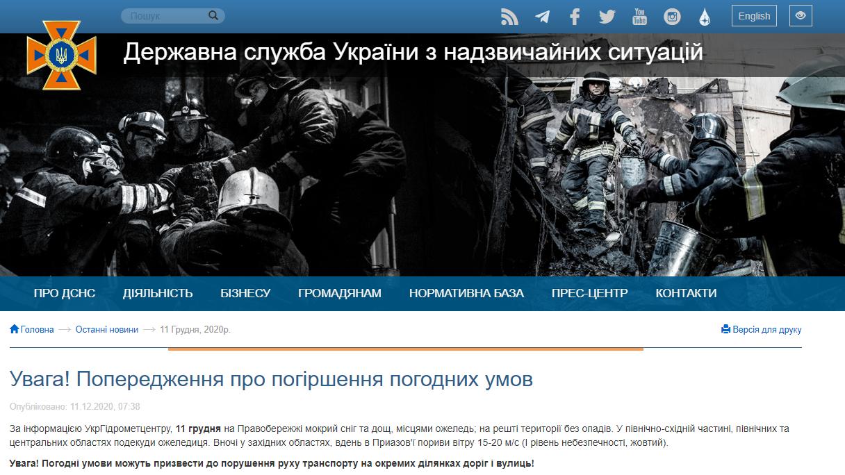 В Украине объявлен желтый уровень опасности на дорогах 1