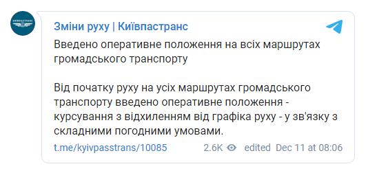 В Киеве ввели оперативное положение на всех маршрутах общественного транспорта 1