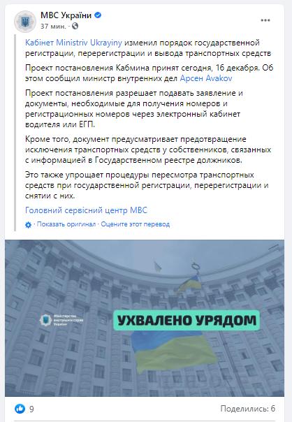 В Украине изменился процесс регистрации, перерегистрации и снятии с учета транспортных средств 1