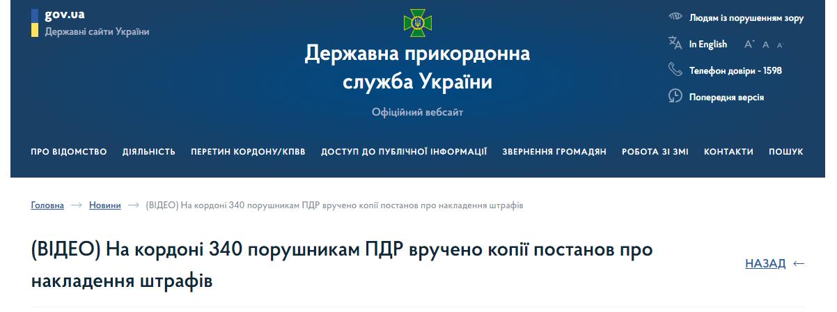 В Украине продолжают штрафовать «евробляхи» 1