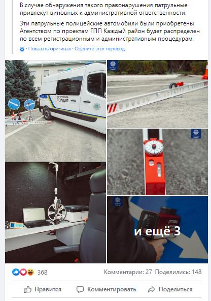 Патрульная полиция будет проверять ровность украинских дорог 2