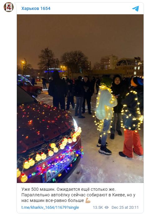 В Харькове выстроили рекордную автоелку - более 1тыс. машин 2