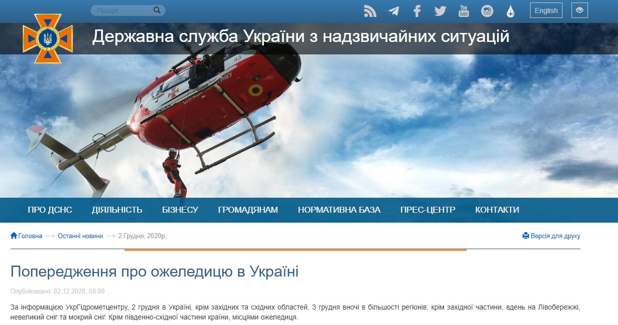 Украину накрыла непогода: водителей предупреждают о гололедице  1
