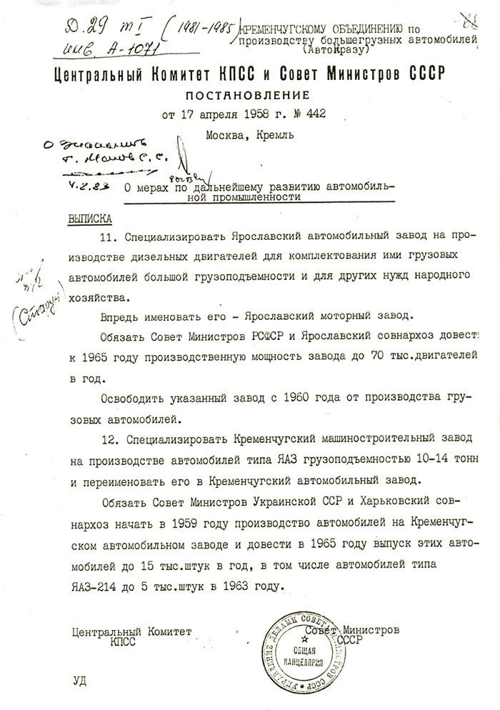 Кременчугскому автозаводу исполнилось 60 лет 1