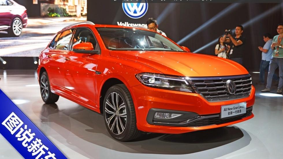 Volkswagen презентовал седан Gran Lavida 1