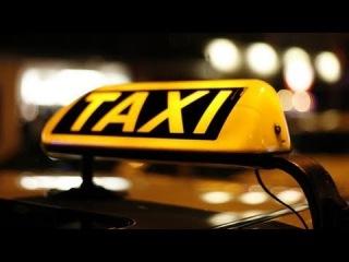Таксистов будут крупно штрафовать 1