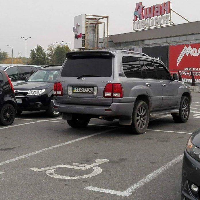 Украинцы смогут бороться с «героями парковки» при помощи приложения в телефоне 1