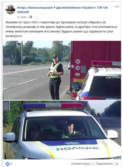 Водителей предупредили о новых махинациях полиции на трассе 1