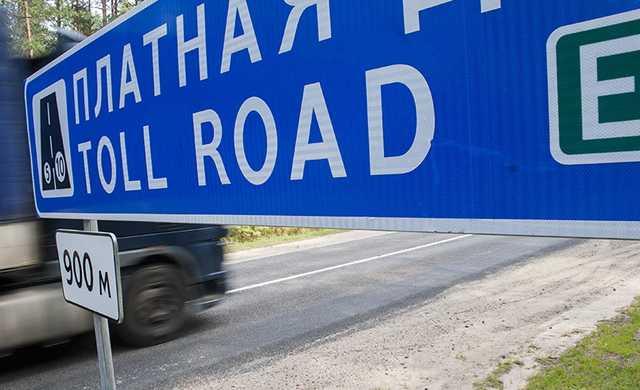 В Украине назвали ориентировочную стоимость проезда по платным дорогам 1
