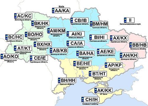 В Украине появились новые серии номерных знаков 1