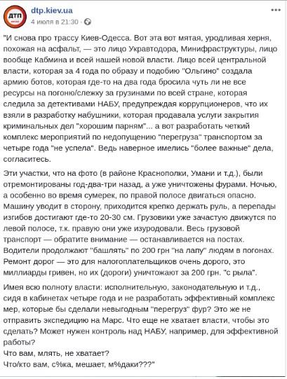 Украинских водителей шокировало состояние трассы Киев – Одесса 2