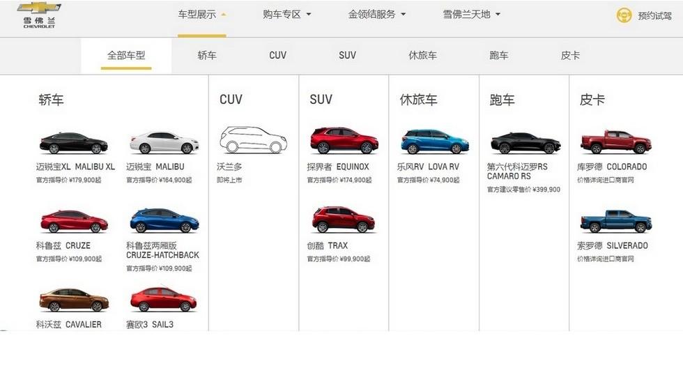 Компания Chevrolet расширяет линейку кроссоверов 1