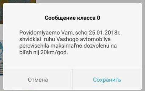 Украинские автомобилисты начали получать «письма счастья» по SMS 1