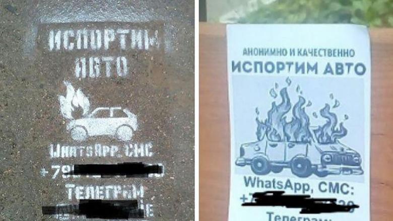 В России предлагают портить автомобили за деньги 1
