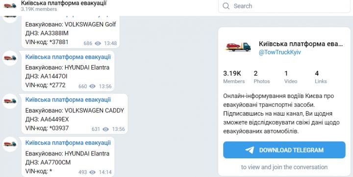 В Киеве запустили сервис для отслеживания эвакуированных автомобилей 1