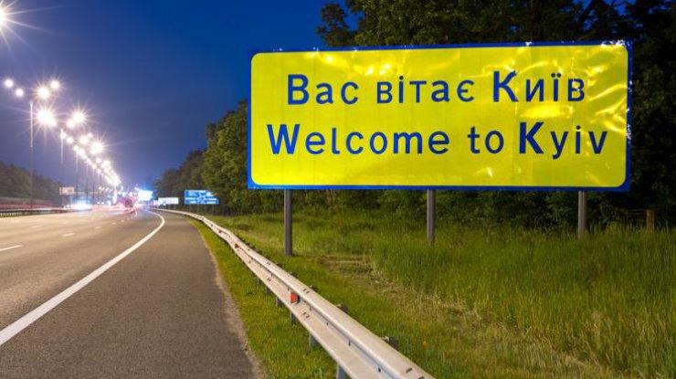 Ограничений для въезда автомобилей в Киев нет 1