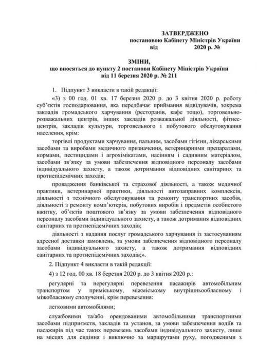 Кабинет министров расширил перечень разрешенных видов деятельности 1