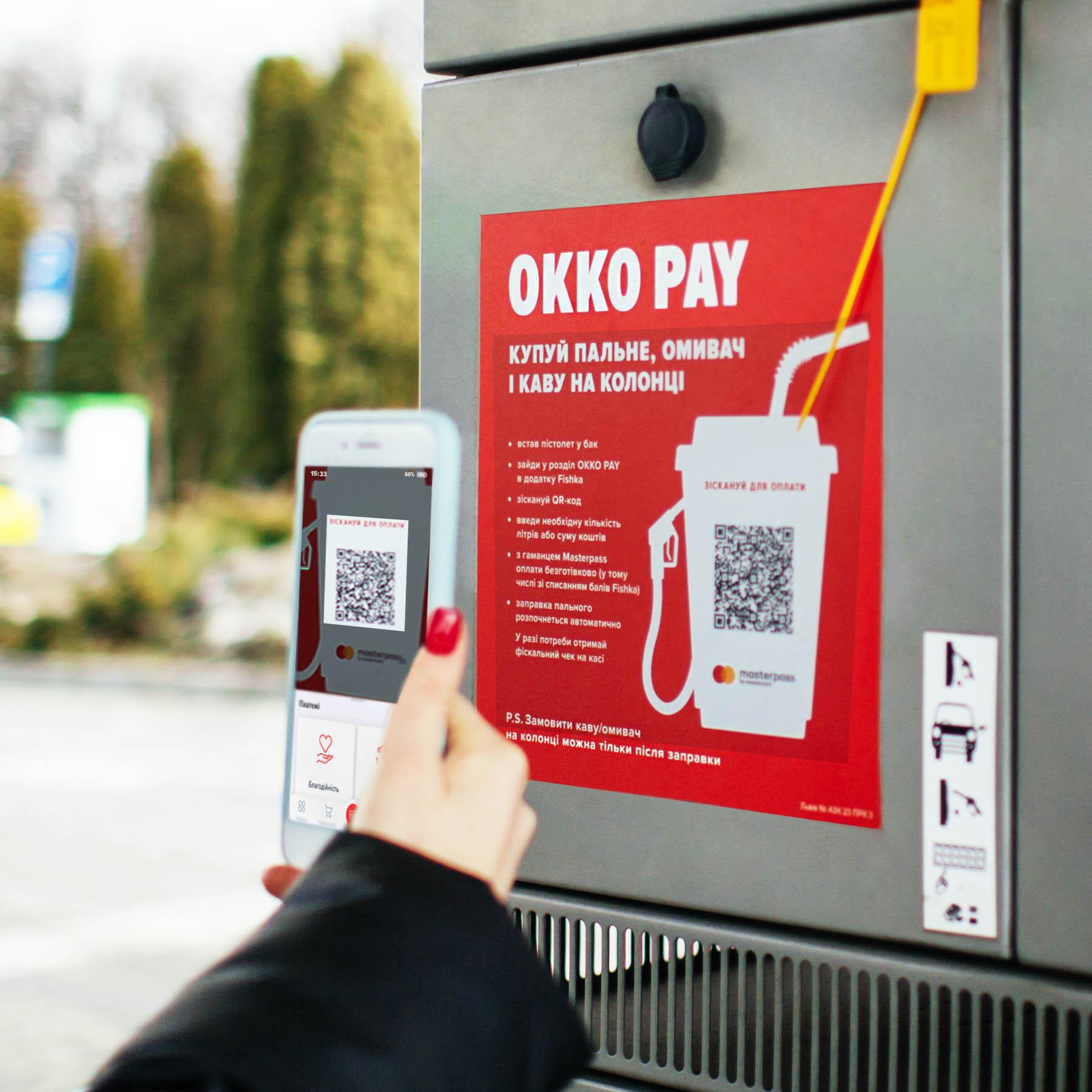 OKKO Pay: минимум контактов, больше скидок 1