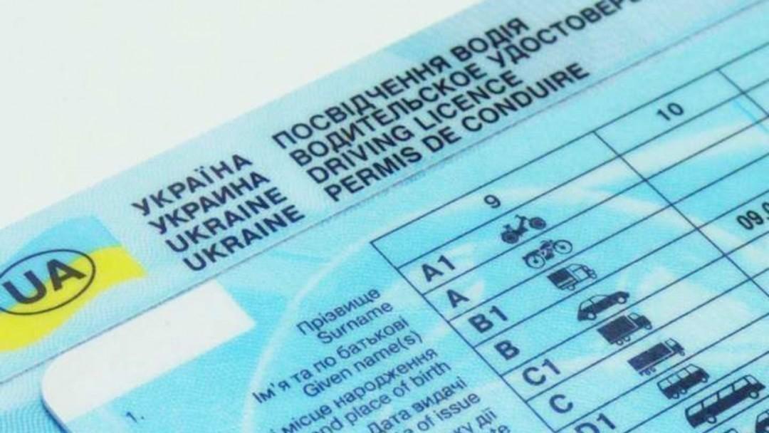 Украинец лишился водительских прав из-за неуплаты алиментов 1