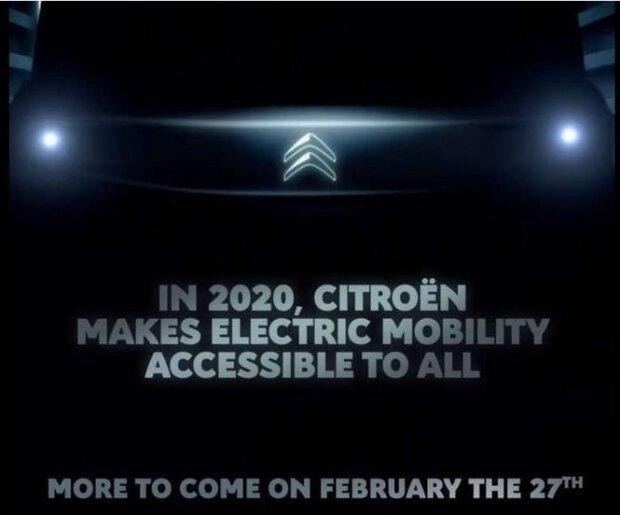 Citroen представит бюджетную электрическую новинку 1