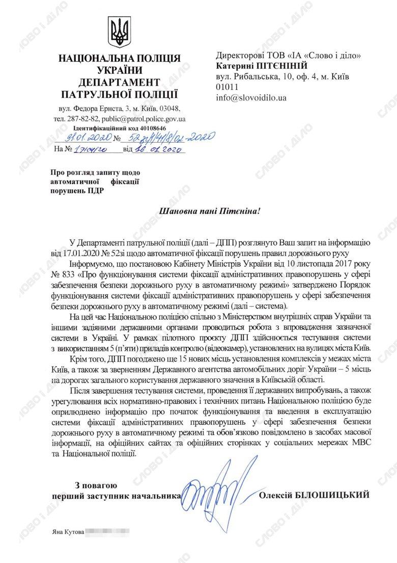 «Письма счастья» для украинских водителей вновь откладываются 1