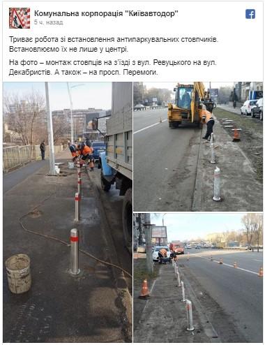 В Киеве активно борются с «героями парковки» 1