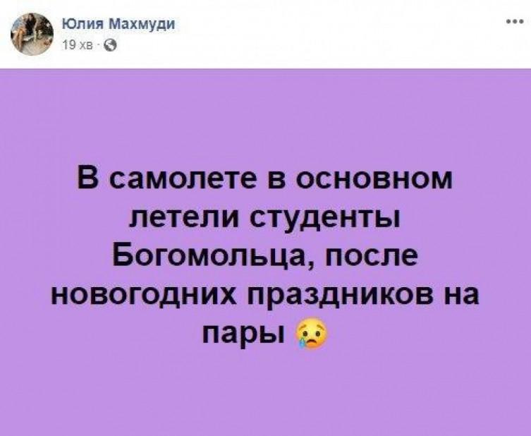 В Иране разбился украинский пассажирский самолет (обновляется) 2