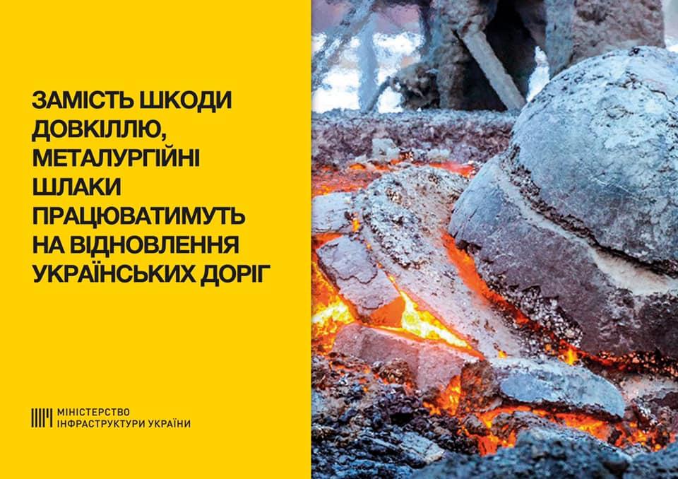 В Украине будут строить дороги из отходов 1
