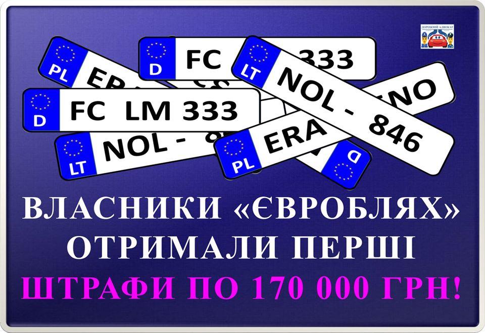Владельцев «евроблях» уже штрафуют на 170 000 грн 1