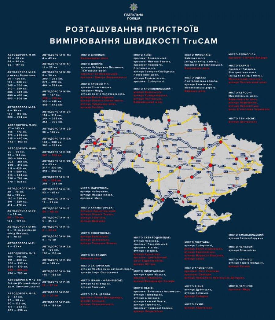 На украинских дорогах появится много новых радаров TruCam 1