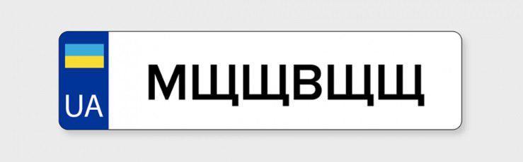 «Мщщвщщ» - самый странный индивидуальный номерной знак в Украине 1
