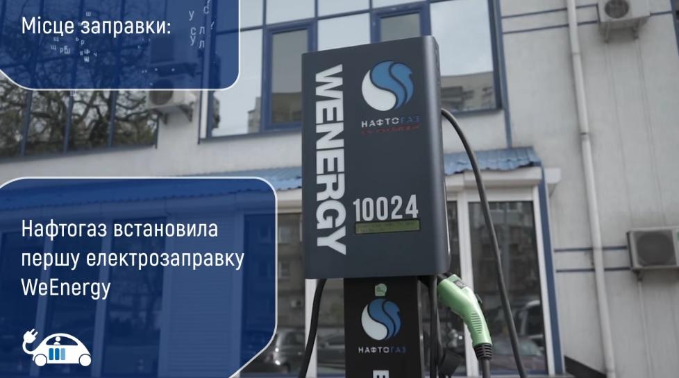 В Украине открылась первая электрическая заправка «Нафтогаза» 1