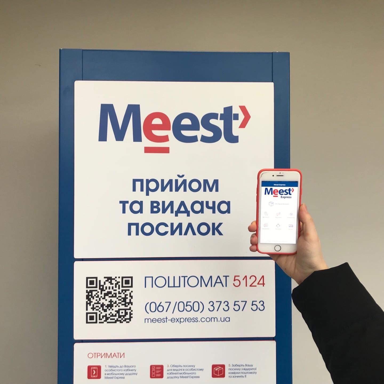 ОККО и Meest Express открыли 15 новых почтовых мини-отделений на АЗК 1