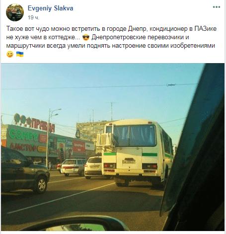 В Украине заметили самый «суровый» «ПАЗик» с кондиционером 1