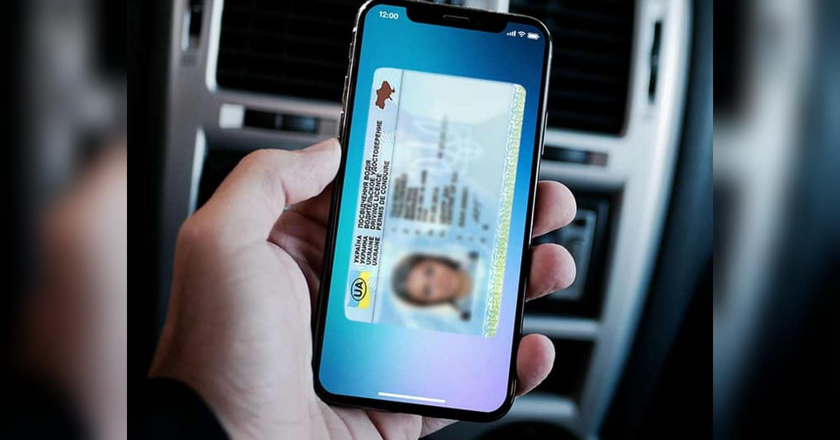 Сколько украинцев получили цифровые водительские права 1