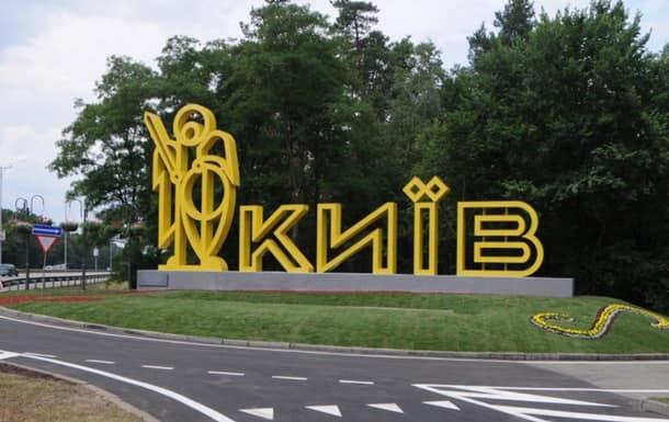 В Сети рассказали о «бесполезных» блокпостах на въездах в Киев 1
