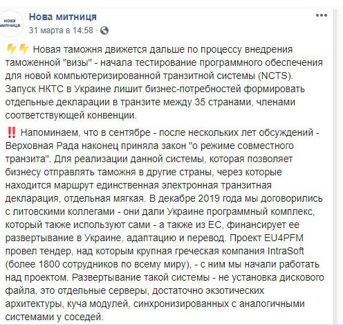 Украинцев предупредили о «проблемах» с растаможкой автомобилей 2