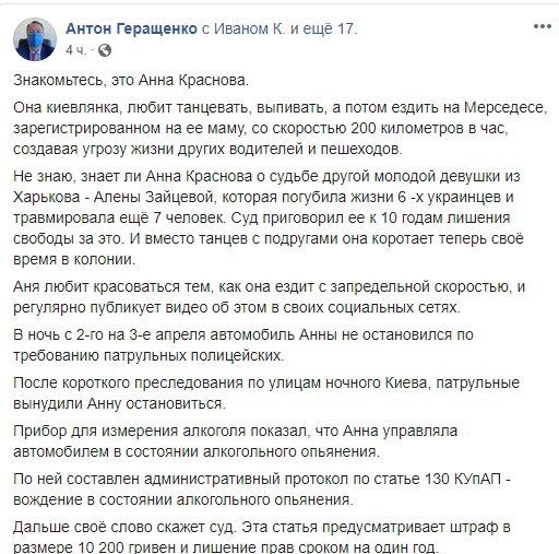 МВД хочет арестовывать и пожизненно лишать водительских прав украинских автомобилистов 1