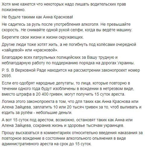 МВД хочет арестовывать и пожизненно лишать водительских прав украинских автомобилистов 2