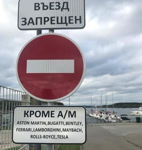 В Минске появился знак «кирпич», запрещающий въезд дешевым автомобилям 1