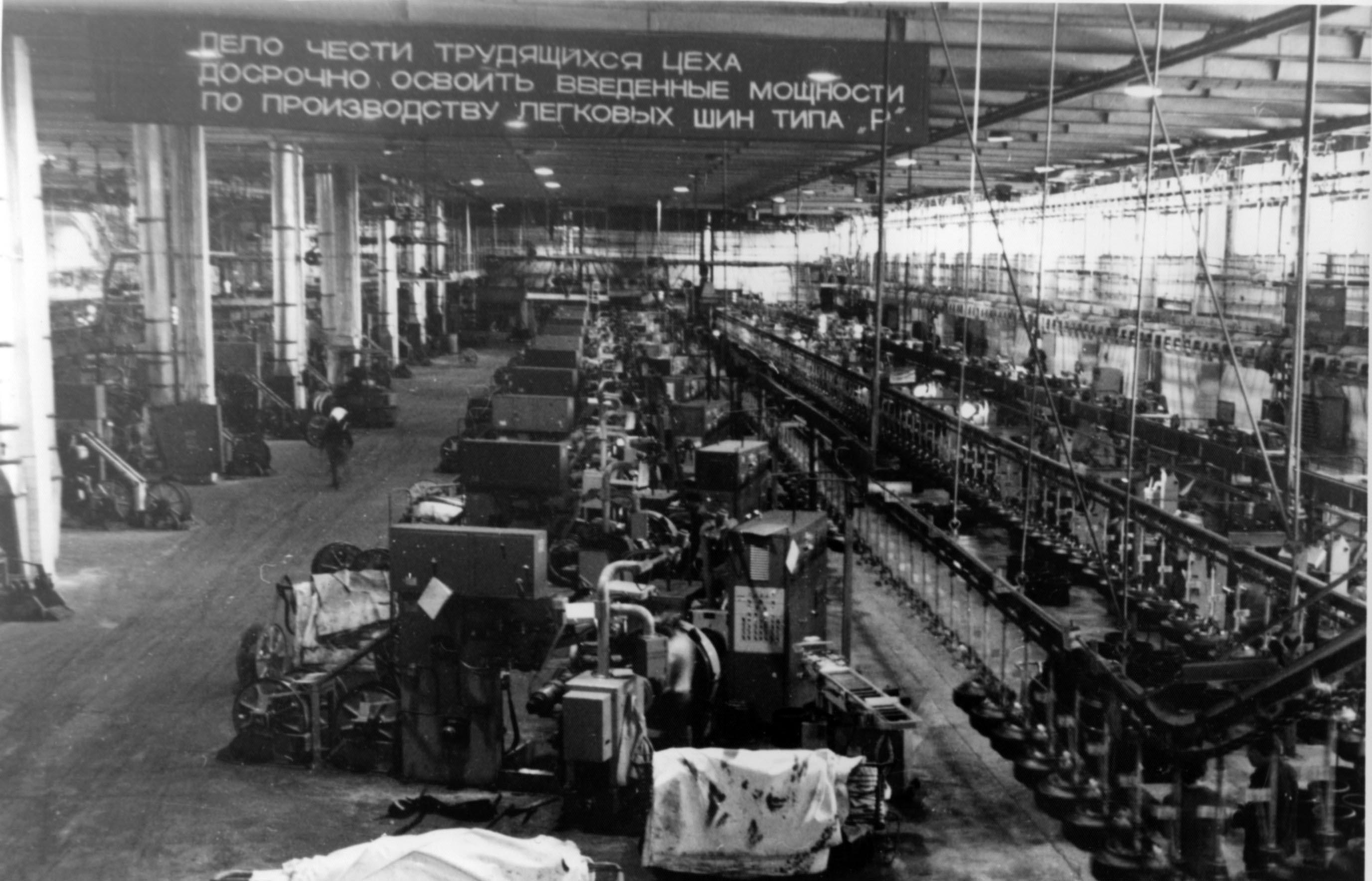 45 лет неисчерпаемой энергии белоцерковских шинников – от прошлого к настоящему 4