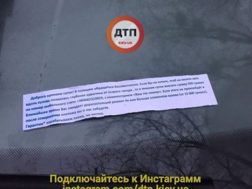Украинские автомобилисты начали получать угрозы от мошенников 1
