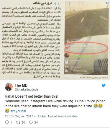 Водитель получил штраф в комментариях к Instagram-трансляции 1