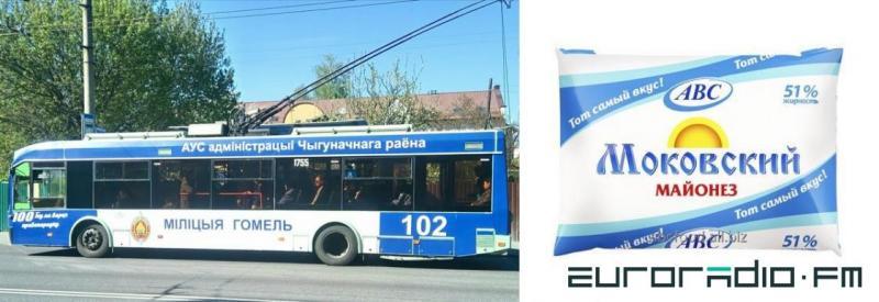 «Милицейский троллейбус–майонез» колесит по улицам города 1