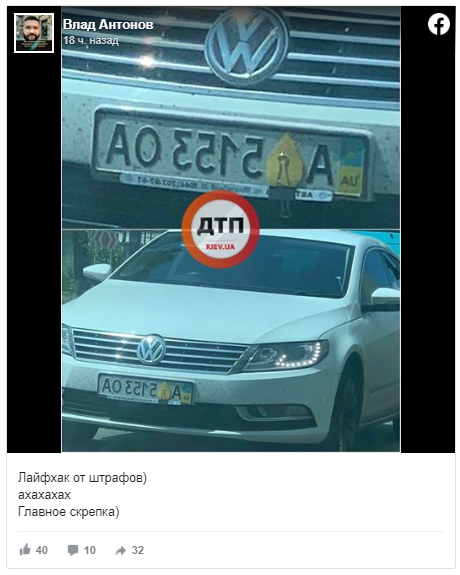 Видеофиксация ПДД:Водитель придумал лайфхак, как спастись от штрафа 2