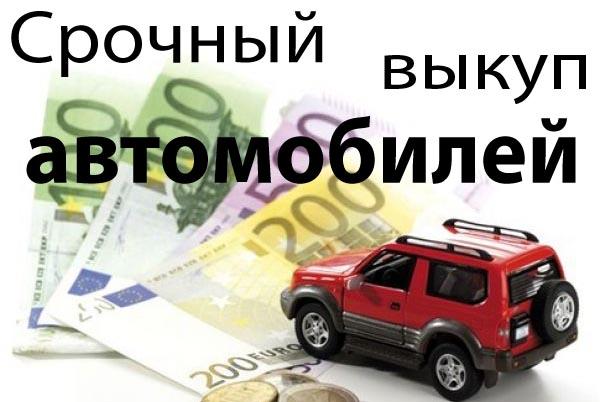 «Срочный выкуп авто»: все подвохи и риски 1