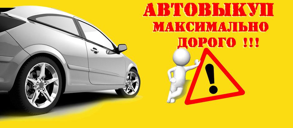 «Срочный выкуп авто»: все подвохи и риски 2